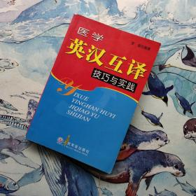 医学英汉互译技巧与实践