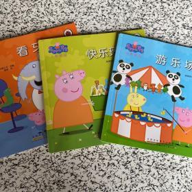 小猪佩奇:游乐场 快乐环球 看牙医(三册合售)