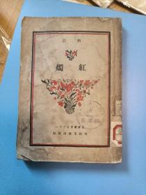 红烛--文季丛书之二十一