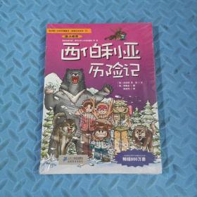 我的第一本科学漫画书·绝境生存系列(13):西伯利亚历险记