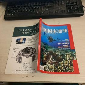 中国国家地理2013.11 总第637期