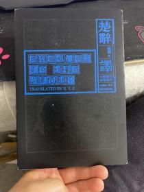许渊冲签名本 楚辞·译