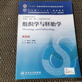 组织学与胚胎学(第8版) 邹仲之、李继承/本科临床/十二五普通高等教育本科国家级规划教材