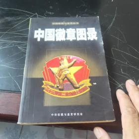中国徽章图录