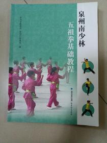 泉州南少林五祖拳基础教程