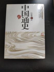 中国通史(经典插图本)
