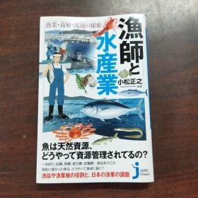 漁師と水産業 漁業・養殖・流通の秘密 (じっぴコンパクト新書)(日文原版)