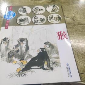 临摹宝典中国画技法:猴