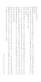 宋徽宗赵佶 神霄玉清万寿宫诏碑(文创)。纸本大小101.6*203.2厘米。宣纸艺术微喷复制。550元包邮。翻墨白底