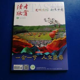 读者欣赏-交响丝路 如意甘肃(2021-8)
