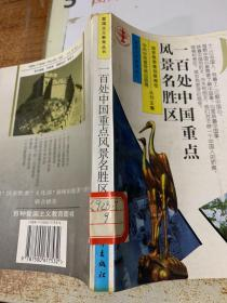 一百处中国重点风景名胜区   扉页有字  平装 32开 印章 书角磨损