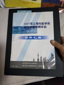 2007年上海市医学会内分泌糖尿病年会(资料汇编)