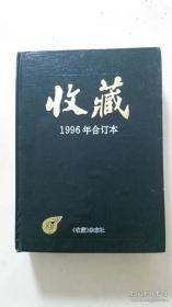 《收藏》1996年合订本