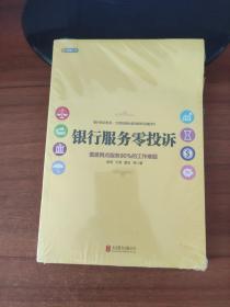 银行服务零投诉 陈苏、宇栗、蔡玉著(正版未拆封)