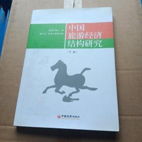 中国旅游经济结构研究:下册