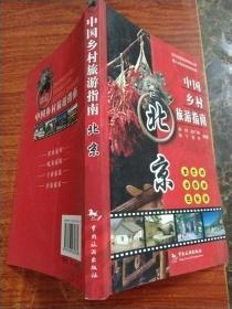 北京/中国乡村旅游指南