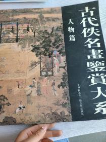 古代佚名画鉴赏大系.人物篇一册