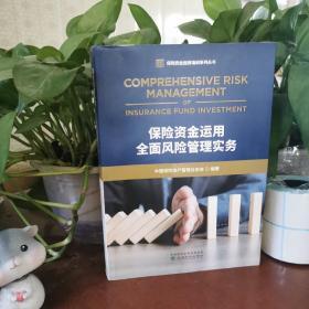 保险资金运用全面风险管理实务
