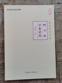 现货:中华中医昆仑:陈介甫学术评传(大字版)