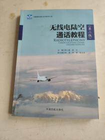 无线电陆空通话教程(第二版附光盘)/中国民航出版社经典教材文库
