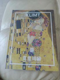纸上美术馆克里姆特:变形的真实
