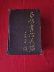 白话资治通鉴(第三册) 黄锦鋐 主编 岳麓书社