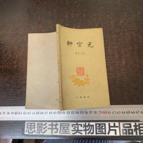 柳宗元 【1962年一版一印】