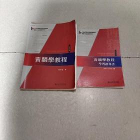 音韵学教程(第五版)和音韵学教程(第五版)学习指导书