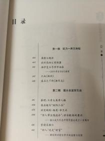 书屋文丛 湘水波澜今犹在(书屋文丛)
