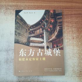 东方古城堡:福建永定客家土楼