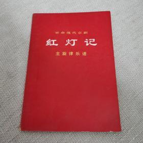 革命现代京剧 红灯记 主旋律乐谱