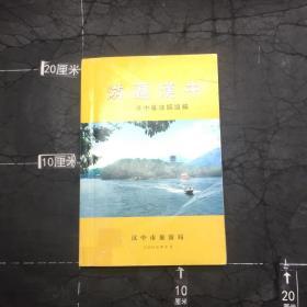 游遍汉中 汉中导游词汇编