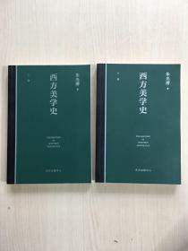 西方美学史  (上下 全2册)