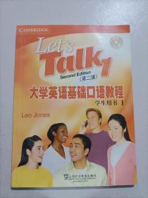 大学英语基础口语教程(学生用书)(1)(第2版)