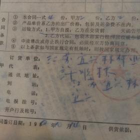 茶专题收藏:80年江苏宜兴国营阳羡茶厂场向杭州农业机械厂购买制茶机械贸易合同