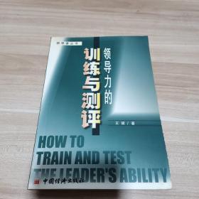 领导力的训练与测评(内页干净)