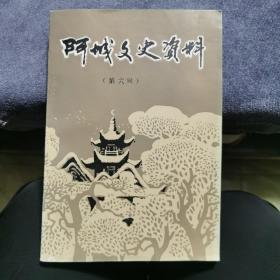 阿城文史资料(第六辑)