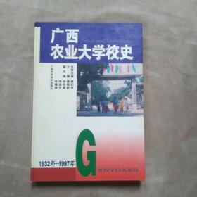 广西农业大学校史