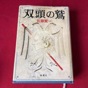 双头の鹫(日文)