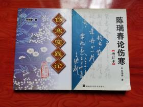 伤寒实践论 陈瑞春论伤寒(增订本) 两册合售 一版一印