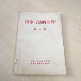 国家与法的理论第一册