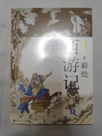 降魔修心:彩绘西游记(套装共二册)