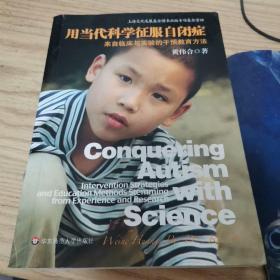 用当代科学征服自闭症:来自临床与实验的干预教育方法