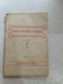 晋南专区秘方验方单方汇编(第一辑)