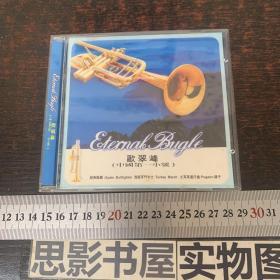 欧翠峰 中国第一小号 CD【全1张光盘】