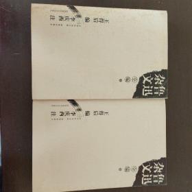 鲁迅杂文全编(上、下册)