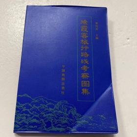 徐霞客旅行路线考察图集(李先念题词)蓝塑皮装