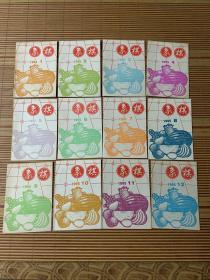 象棋月刊1995( 1-12)