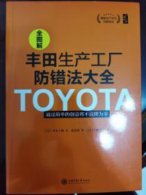 精益生产方式经典译丛 全图解丰田生产工厂防错法大全:通过简单的创意将不良将为零