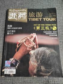 """【精美杂志】西藏旅游 2015年第5期  主题:《第三极》之外!凯撒,高原上的速度与激情、果壳里的陶罐、飞越喜马拉雅的""""敢死队"""""""